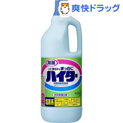 ハイター 大(1.5L)【ハイター】