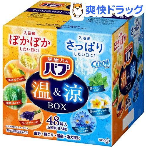 【企画品】バブ 温&涼BOX(48錠入)【バブ】