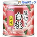 カンピー 国産 厚切り白桃(195g)【カンピー】