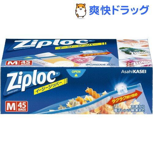 ジップロック イージージッパー 中(45枚入)【Ziploc(ジップロック)】