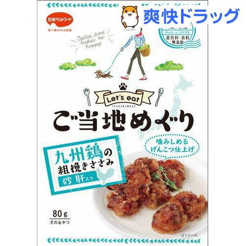 ご当地めぐり九州鶏の粗挽きささみ&砂肝入りげんこつ