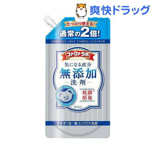 ファーファラボ 無添加 超コンパクト液体洗剤 詰替(800mL)【ファーファラボ】