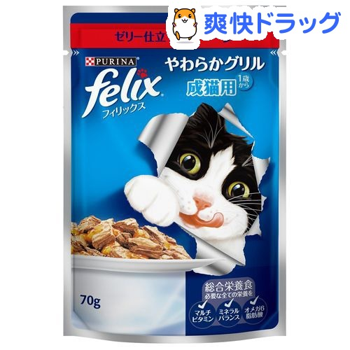 フィリックス やわらかグリル 成猫用 ゼリー仕立て ビーフ(70g)【d_fel】【フィリックス】