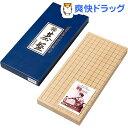 碁盤 二つ折 新桂6号(1コ入)[おもちゃ]【送料無料】