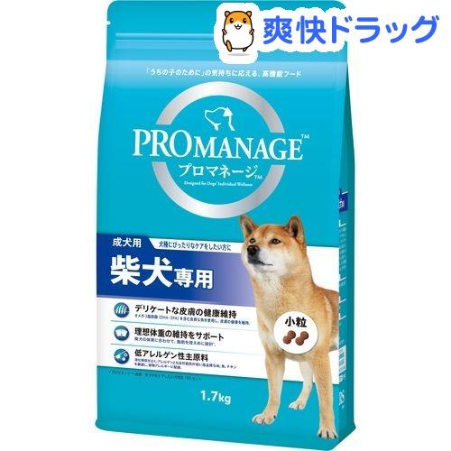 プロマネージ 柴犬専用 成犬用(1.7kg)【d_pro】【プロマネージ】