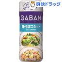 ギャバン 味付塩コショー(120g)【ギャバン(GABAN)】