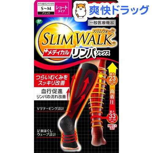 スリムウォーク メディカルリンパソックス ショートタイプ ブラック S〜Mサイズ(1足)【ftcare_1】【スリムウォーク】