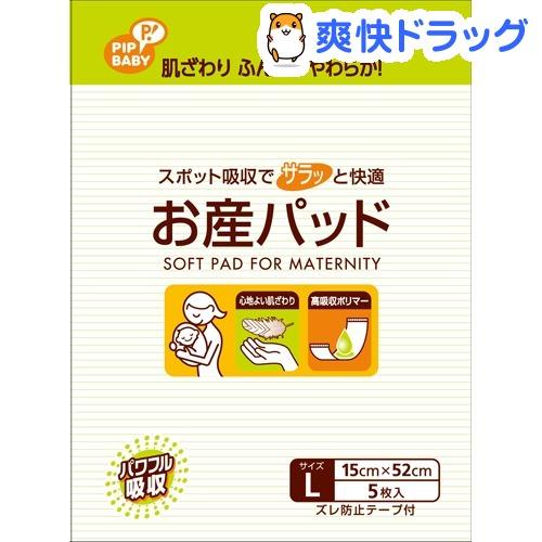 ピップベビー お産パッド(Lサイズ*5枚入)【ピップベビー(PIP BABY)】