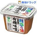 料亭の味 無添加 有機味噌(375g)【料亭の味】