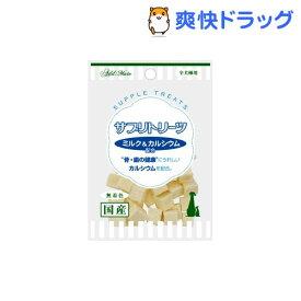 アドメイト サプリトリーツ ミルク&カルシウム(30g)【アドメイト(ADD.MATE)】