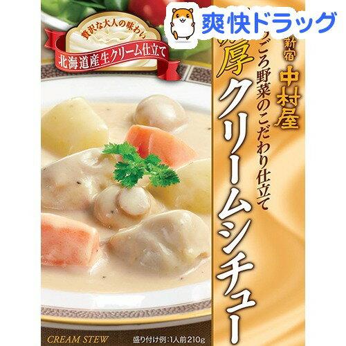 新宿中村屋 ごろごろ野菜を煮込んだ濃厚クリームシチュー(210g)【中村屋】