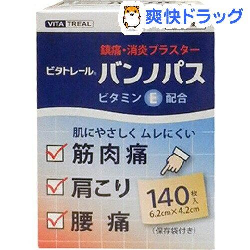 【第3類医薬品】ビタトレール バンノパス(140枚入)【ビタトレール】