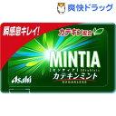 ミンティア カテキンミント(50粒)【MINTIA(ミンティア)】