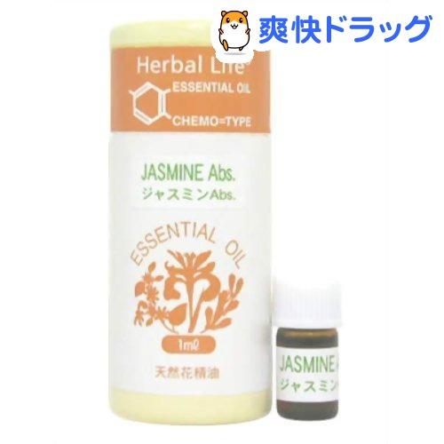花精油 ジャスミンAbs.(1mL)【生活の木 花精油】