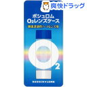 O2 レンズケース(1コ入)