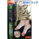 ゲルマ樹液シート(30枚組)【送料無料】