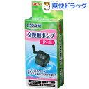 ピュアクリスタル 交換用ポンプ P-1(1コ入)【ピュアクリスタル】