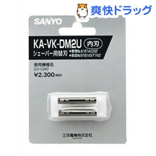 SANYO メンズシェーバー替刃(内刃) KA-VK-DM2U(1コ入)【SANYO(三洋電機)】【送料無料】
