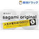 コンドーム サガミオリジナル002 Lサイズ(10コ入)【サガミオリジナル】