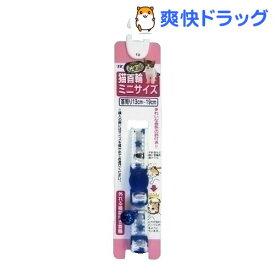 ねこモテ NM ポップスター柄猫首輪ミニ 青(1コ入)【ねこモテ】