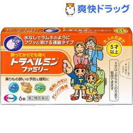 【第2類医薬品】トラベルミンファミリー(6粒)【トラベルミン】