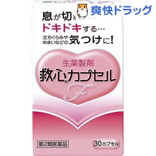 【第2類医薬品】救心 カプセルF(30カプセル)【救心】【送料無料】
