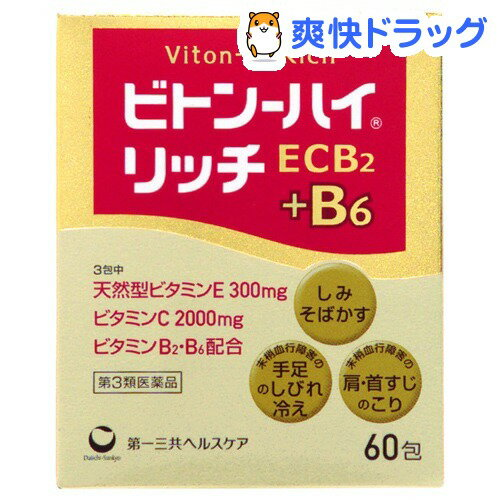 【第3類医薬品】ビトン-ハイ リッチ(60包)【ビトン-ハイ】【送料無料】