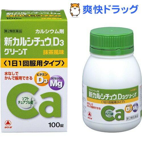 【第2類医薬品】新カルシチュウD3 グリーンT(100錠)【新カルシチュウ】