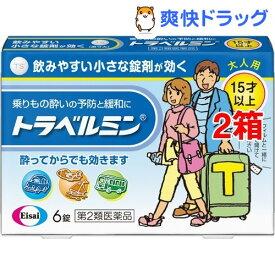【第2類医薬品】トラベルミン(6錠*2箱セット)【トラベルミン】