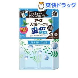 バポナ 天然ハーブの虫よけスクエア 200日用 フレッシュソープ(450ml)【バポナ】