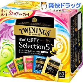 トワイニング アールグレイ セレクション ファイブ(50包)【トワイニング(TWININGS)】