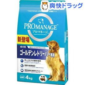 プロマネージ 成犬用 ゴールデンレトリーバー専用(4kg)【dalc_promanage】【m3ad】【プロマネージ】[ドッグフード]