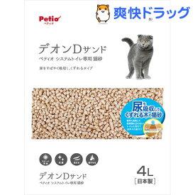 ペティオ 猫システムトイレ用 トイレに流せる猫砂 デオンDサンド(4L)【ペティオ(Petio)】