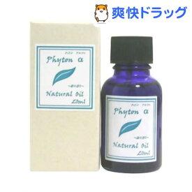 フィトンα・ナチュラルオイル(20ml)【フィトンアルファ】