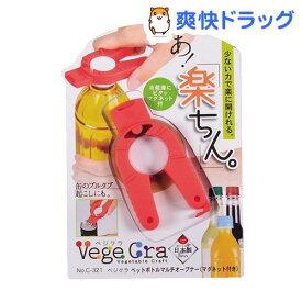 ベジクラ ペットボトルマルチオープナー(マグネット付) C-321(1コ入)【ベジクラ(Vege Cra)】