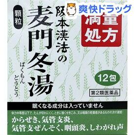 【第2類医薬品】阪本漢法の麦門冬湯(12包)【阪本漢法の漢方薬】