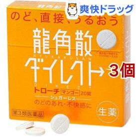 【第3類医薬品】龍角散 ダイレクト トローチ マンゴー(20錠*3コセット)【龍角散】