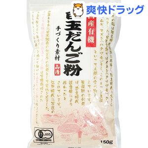 山清 国産有機白玉だんご粉 20818(150g)