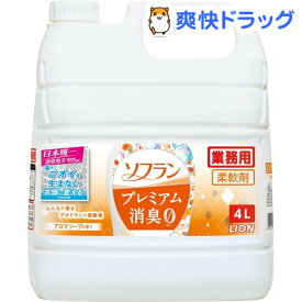 ソフラン プレミアム消臭 柔軟剤 アロマソープの香り 業務用(4L)【ソフラン】
