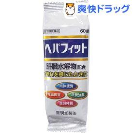 【第3類医薬品】ヘパフィット PTP(60錠)【皇漢堂】