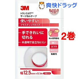 トランスポア サージカルテープ プラスティック 半透明 12.5(1巻入*2コセット)【トランスポア】