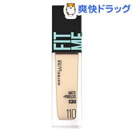 フィットミー リキッド ファンデーション R 【マット】110 明るい肌色(イエロー系)(30ml)【メイベリン】