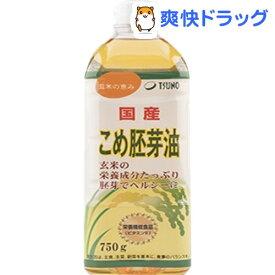 築野食品 国産こめ胚芽油(750g)【TSUNO(築野食品)】