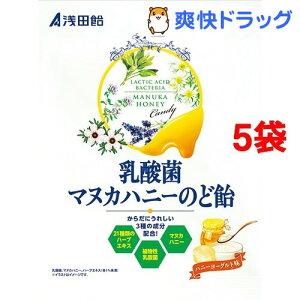 浅田飴 乳酸菌マヌカハニーのど飴(60g*5コ)