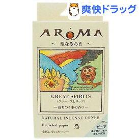 アロマ香 グレートスピリッツ(105g)【GPP】