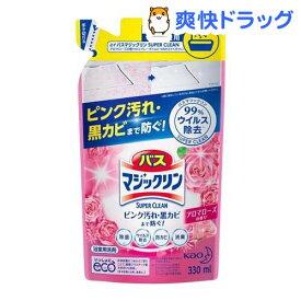 バスマジックリン お風呂用洗剤 スーパークリーン アロマローズの香り 詰め替え(330ml)【バスマジックリン】