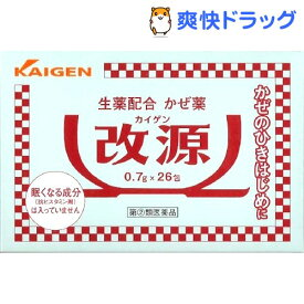 【第(2)類医薬品】改源(26包)【改源(カイゲン)】