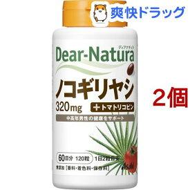 ディアナチュラ ノコギリヤシ 60日分(120粒*2コセット)【Dear-Natura(ディアナチュラ)】