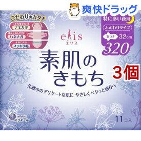 エリス Megami 素肌のきもち 特に多い夜用 320 羽つき(11枚入*3コセット)【elis(エリス)】