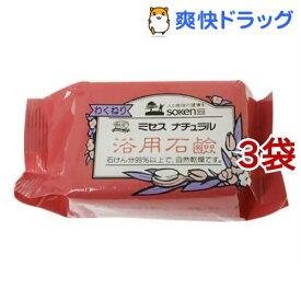 創健社 ミセスナチュラル 浴用石鹸(110g*3コセット)【創健社】